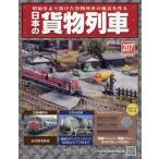 ショッピング09月号 日本の貨物列車全国版 2017年9月27日号