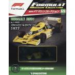 隔週刊 F1マシンコレクション 2019年 9 17号 雑誌  デアゴスティーニ ジャパン