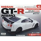 NISSAN GT-R NISMO全国 2019年6月18日号