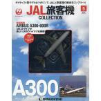 JAL旅客機コレクション 5号  AIRBUS A300-600R   分冊百科   モデル付