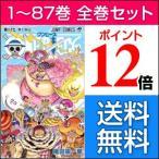 ワンピース 全巻セット 1-83巻(最新巻含む全巻セット)/尾田栄一郎 (ONE PIECE)