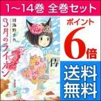 3月のライオン  全巻セット 1-13巻(最新刊含む全巻セット)/羽海野チカ