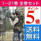 アイアムアヒーロー 全巻セット 1-21巻(最新刊含む全巻セット)/花沢健吾