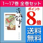 深夜食堂  全巻セット 1-17(最新刊含む全巻セット)/安倍夜郎