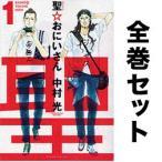 聖☆おにいさん  全巻セット 1-15巻(最新刊含む全巻セット)/中村光