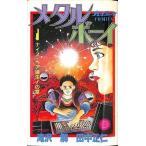 プレイボーイコミックス◇メタルボーイ 1-ナイス・ペア誕生!◆集英社