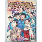 キングダム 44巻 (ヤングジャンプコミックス) 原泰久 /初版   [コミック]