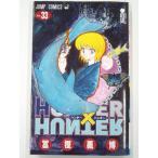 HUNTER X HUNTER ハンターハンター 33巻(ジャンプコミックス)冨樫義博 /初版  [コミック]