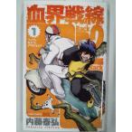 血界戦線 Back2 Back1(1巻) ライツ、カメラ、アクション! (ジャンプコミックス) 内藤泰弘 /初版 (コミック)