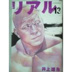 REAL リアル 13巻 (ヤングジャンプコミックス) 井上雄彦  /初版 (青年コミック)
