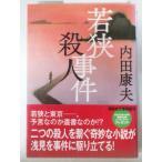 若狭殺人事件 (講談社文庫)内田康夫 /帯付き/初版 (国内文庫)