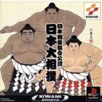 日本相撲協会公認 日本大相撲/PS