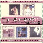 ニューミュージック(1)《20世紀BEST》/かぐや姫,南こうせつ,イルカ,風[カゼ],山田パンダ