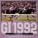 中央競馬GIレース 1992総集編/(競馬)