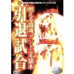 燃える闘魂 アントニオ猪木引退試合  DVD
