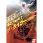 ザ タイガー 復刻版  1984.7.23-23 東京 後楽園ホール DVD SPD-1008