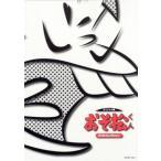 おそ松くん オリジナル版 DVDコレクション/赤塚不二夫,加藤みどり(おそ松),山本圭子(ちょろ松),北浜晴子(一松、とど松),東美江(十四松),白石冬美