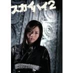 スカイハイ 2 DVD−BOX/釈由美子,高橋真唯,小林翼,森本レオ,高橋ツトム(原作)