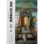 画狂 剋太曼陀羅 須田剋太伝/加藤勉(著者)