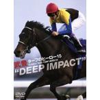 ターフのヒーロー15〜DEEP IMPACT〜/武豊