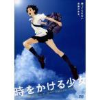 時をかける少女 通常版  DVD