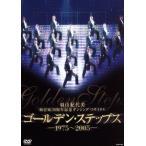 羽山紀代美 振付家30周年記念ダンシング・リサイタル ゴールデン・ステップス−1975〜2005−/羽山紀代美