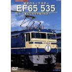 旧国鉄形車両集 栄光のトップスター EF65 535〜華麗なる特急機の軌跡〜/(鉄道)