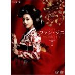 ファン・ジニ 完全版 DVD−BOXI/ハ・ジウォン,チャン・グンソク
