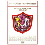 みうらじゅん&安齋肇の勝手に観光協会TOUR 東京スペシャル DVD−BOX/勝手に観光協会