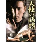 天使の誘惑 DVD−BOX2/ペ・スビン[ペ秀彬],ハン・サンジン,イ・ソヨン
