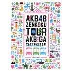 AKB48 AKBがやって来た!! スペシャルBOX/AKB48,AKB48
