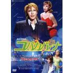 コパカバーナ(2006年宙組)/宝塚歌劇団宙組,貴城けい,紫城るい,大和悠河,蘭寿とむ