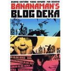 バナナマンのブログ刑事 DVD−BOX(VOL.7
