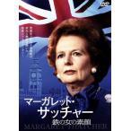 マーガレット・サッチャー 鉄の女の素顔/(ドキュメンタリー),マーガレット・サッチャー元首相画像