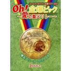 ゴールデンボンバー Oh!金爆ピック〜愛の聖火リレー〜横浜アリーナ 2012.6.18/ゴールデンボンバー