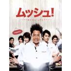 ムッシュ! DVD−BOX コレクターズ・エディション/KEIJI,町田啓太,坂田梨香子,JIN NAKAMURA(音楽)