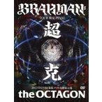 超克 the OCTAGON/BRAHMAN