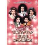 『TCAスペシャル2002 LOVE&DREAM』(2枚組) [DVD]