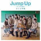 Jump Up〜ちいさな勇気〜(初回限定盤A)(DVD付)/さくら学院