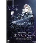 エリザベート −愛と死の輪舞−(2009年月組)/宝塚歌劇団月組
