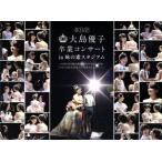 大島優子卒業コンサート in 味の素スタジアム〜6