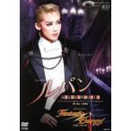 ルパン −ARSENE LUPIN−/Fantastic Energy!/宝塚歌劇団月組