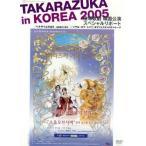 宝塚歌劇 星組 韓国公演スペシャルリポート 「TAKARAZUKA in KOREA 2005」/宝塚歌劇団星組