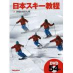 日本スキー教程/全日本スキー連盟(著者)
