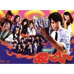 地獄先生ぬ〜べ〜DVD−BOX/丸山隆平,桐谷美玲,
