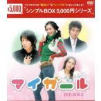 マイ・ガール DVD−BOX2<シンプルBOX 5,000円シリーズ>/イ・ダヘ,イ・ドンウク[李東旭],イ・ジュンギ