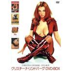 クリスチーナ・リンドバーグ DVD�BOX/クリスチーナ・リンドバーグ