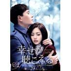 幸せが聴こえる<台湾オリジナル放送版> DVD−BOX2/ワン・チュアンイー[王傳一],キミ・レン,ウィリアム・リャオ