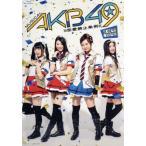 ミュージカル『AKB49〜恋愛禁止条例〜』SKE48単独公演(Blu−ray Disc)/SKE48,日野陽仁,元麻布ファクトリー(原作)