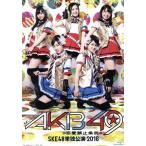 ミュージカル『AKB49〜恋愛禁止条例〜』SKE48単独公演 2016(Blu−ray Disc)/SKE48,日野陽仁,元麻布ファクトリー(原作)